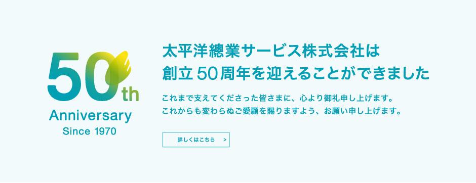 TSS50周年記念